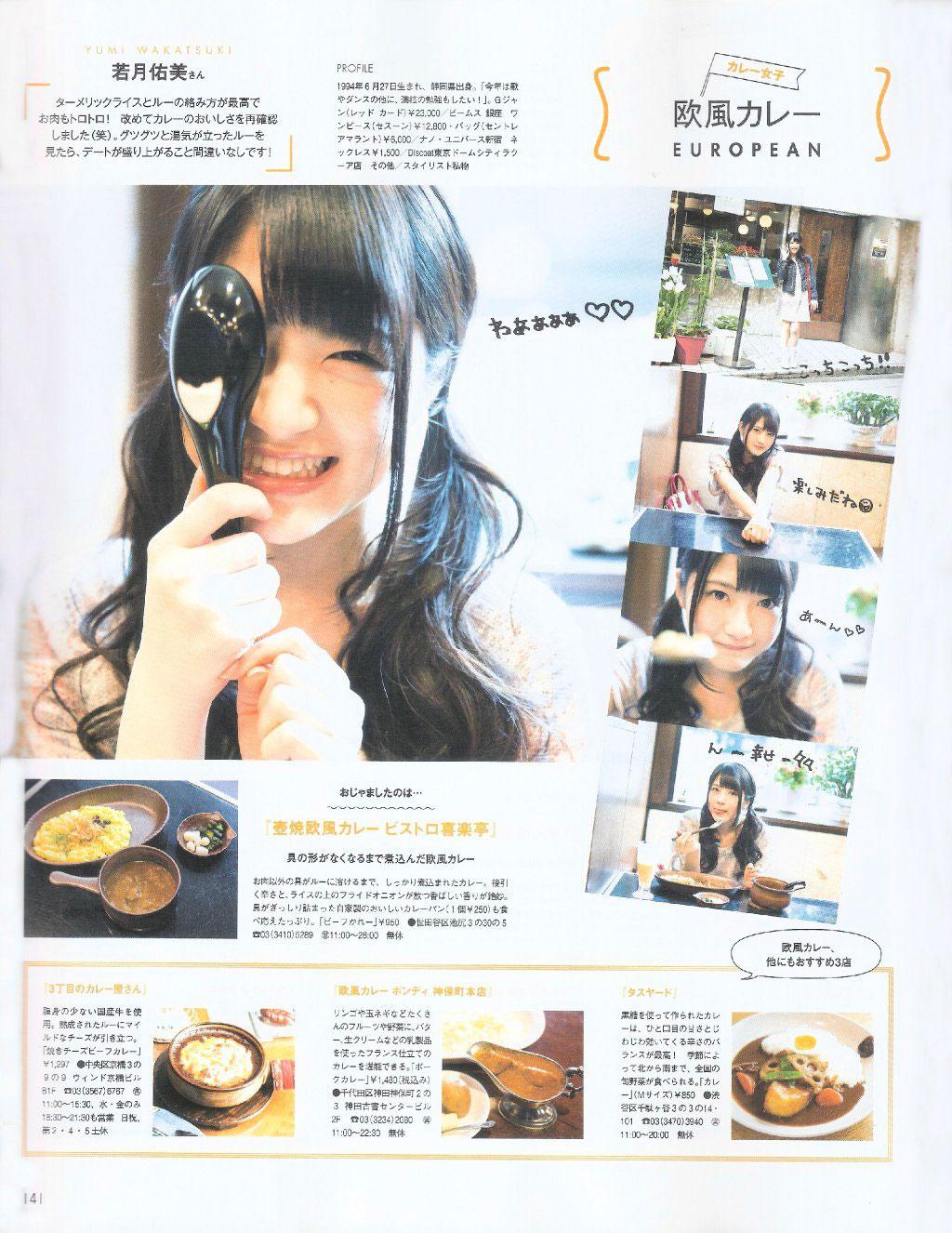 Nogizaka46 Yumi Wakatsuki Men Non-no Magazine
