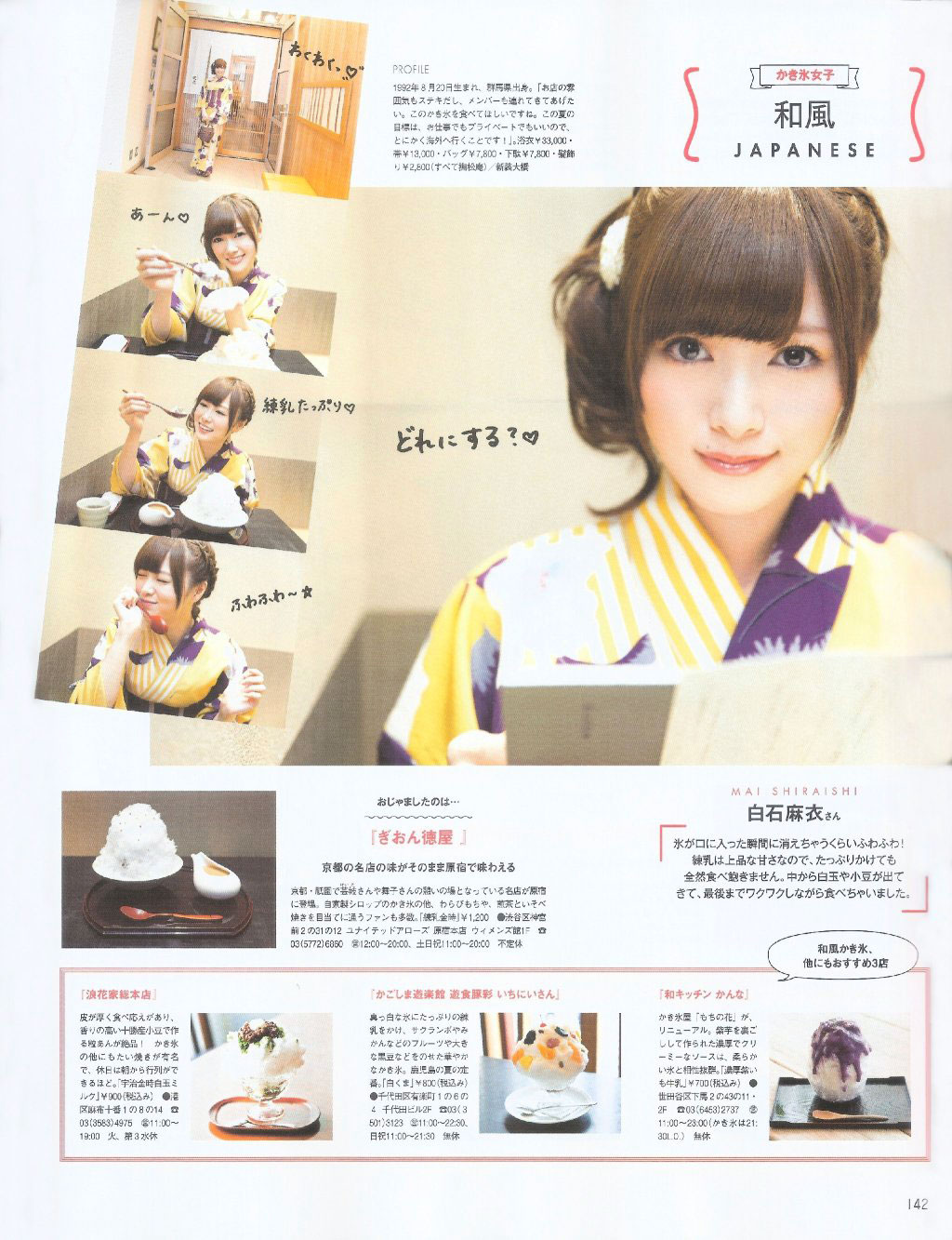 Nogizaka46 Mai Shiraishi Men Non-no Magazine