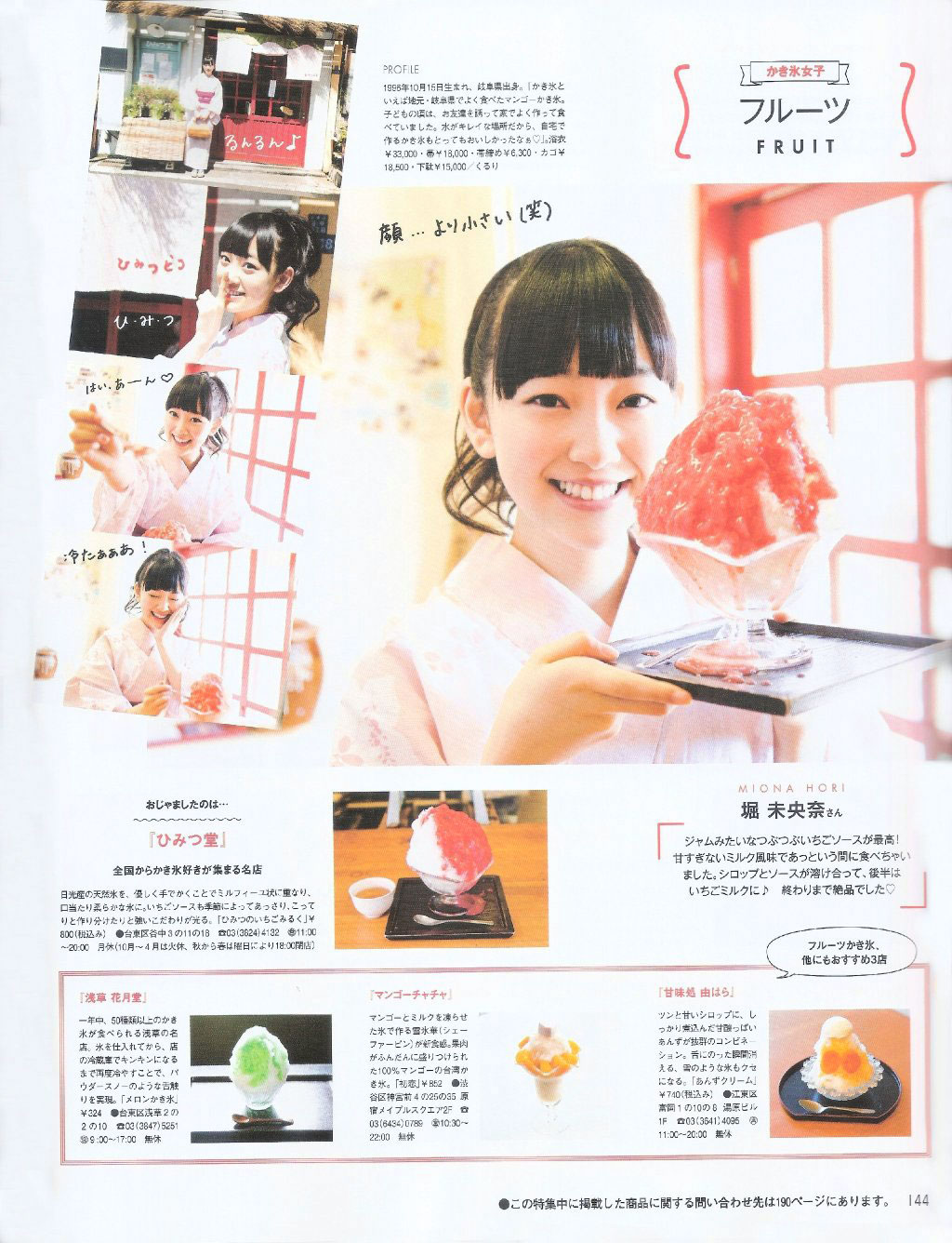 Nogizaka46 Miona Hori Men Non-no Magazine