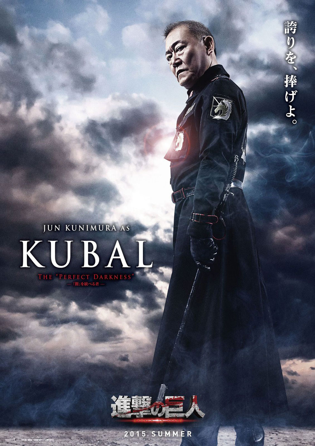 Jun Kunimura Attack on Titan Kubal