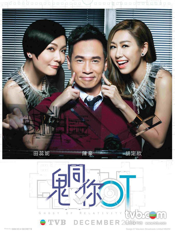Hong Kong drama Ghost of Relativity