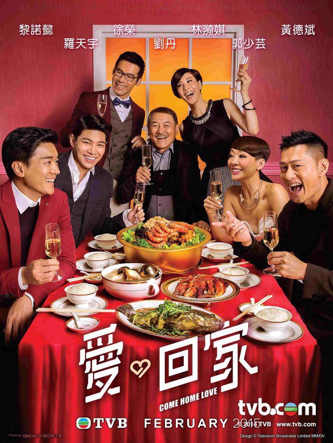 Hong Kong drama Come Home Love
