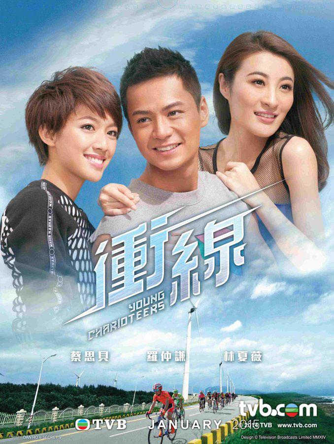 Hong Kong drama Young Charioteers