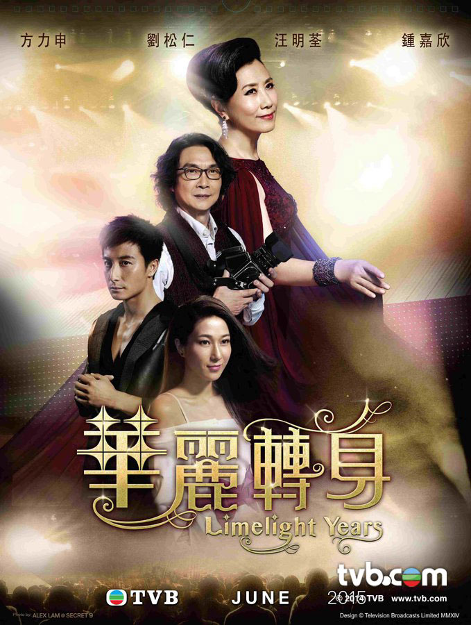 Hong Kong drama Limelight Years