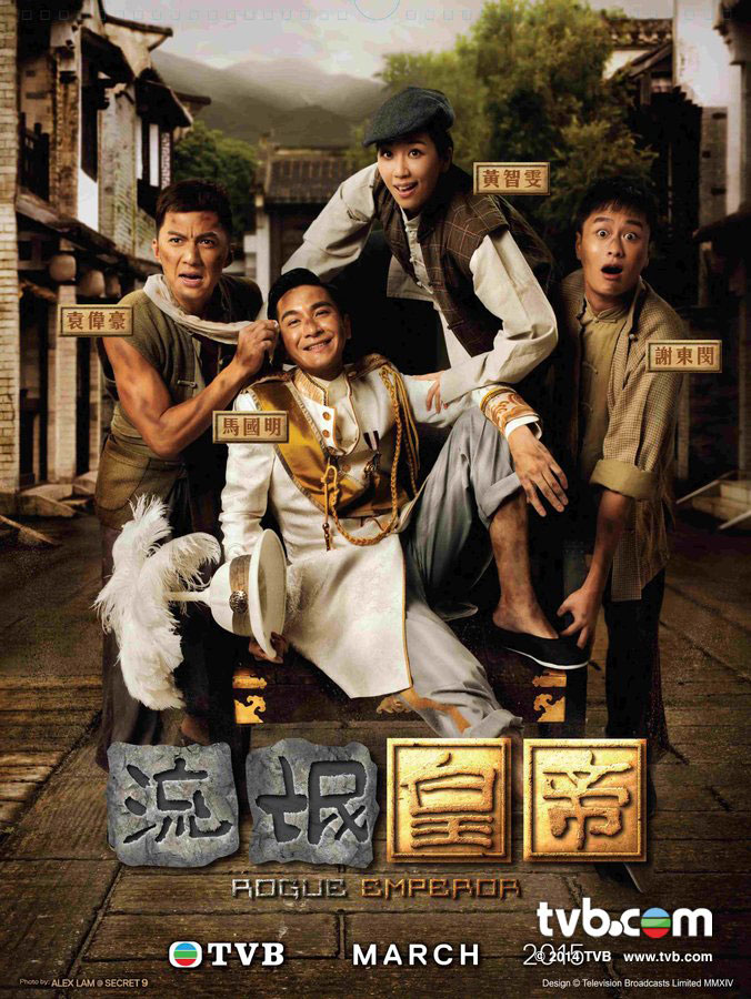 Hong Kong drama Rogue Emperor