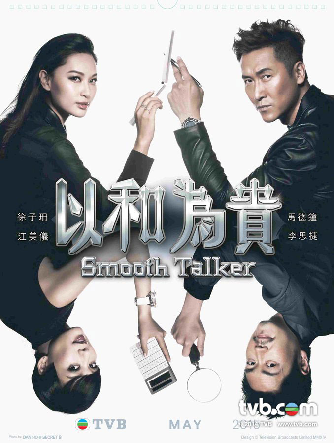 Hong Kong drama Smooth Talker