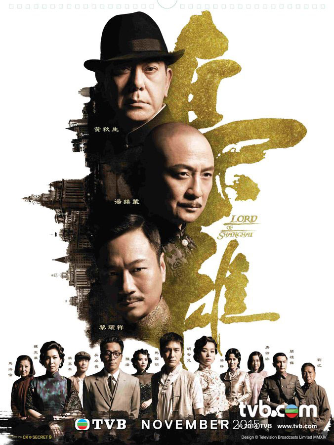 Hong Kong drama Lord of Shanghai