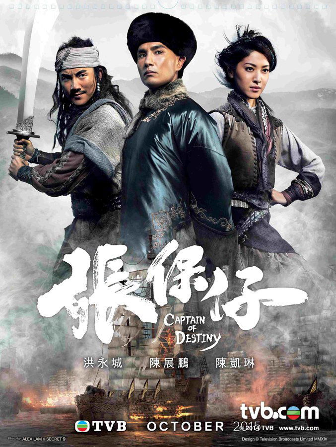 Hong Kong drama Captain of Destiny
