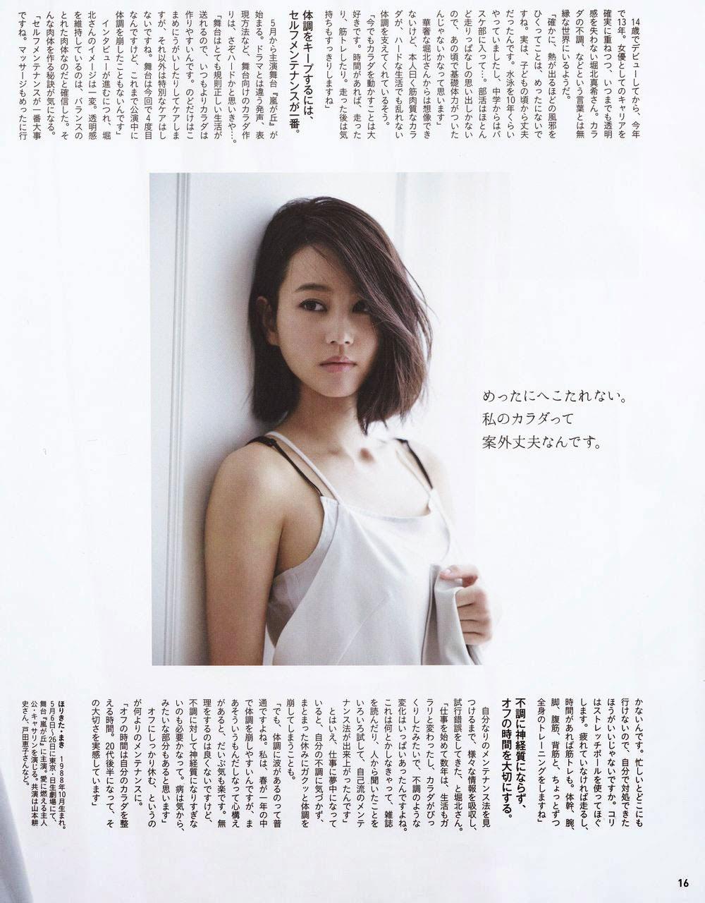 Maki Horikita Japanese Anan Magazine