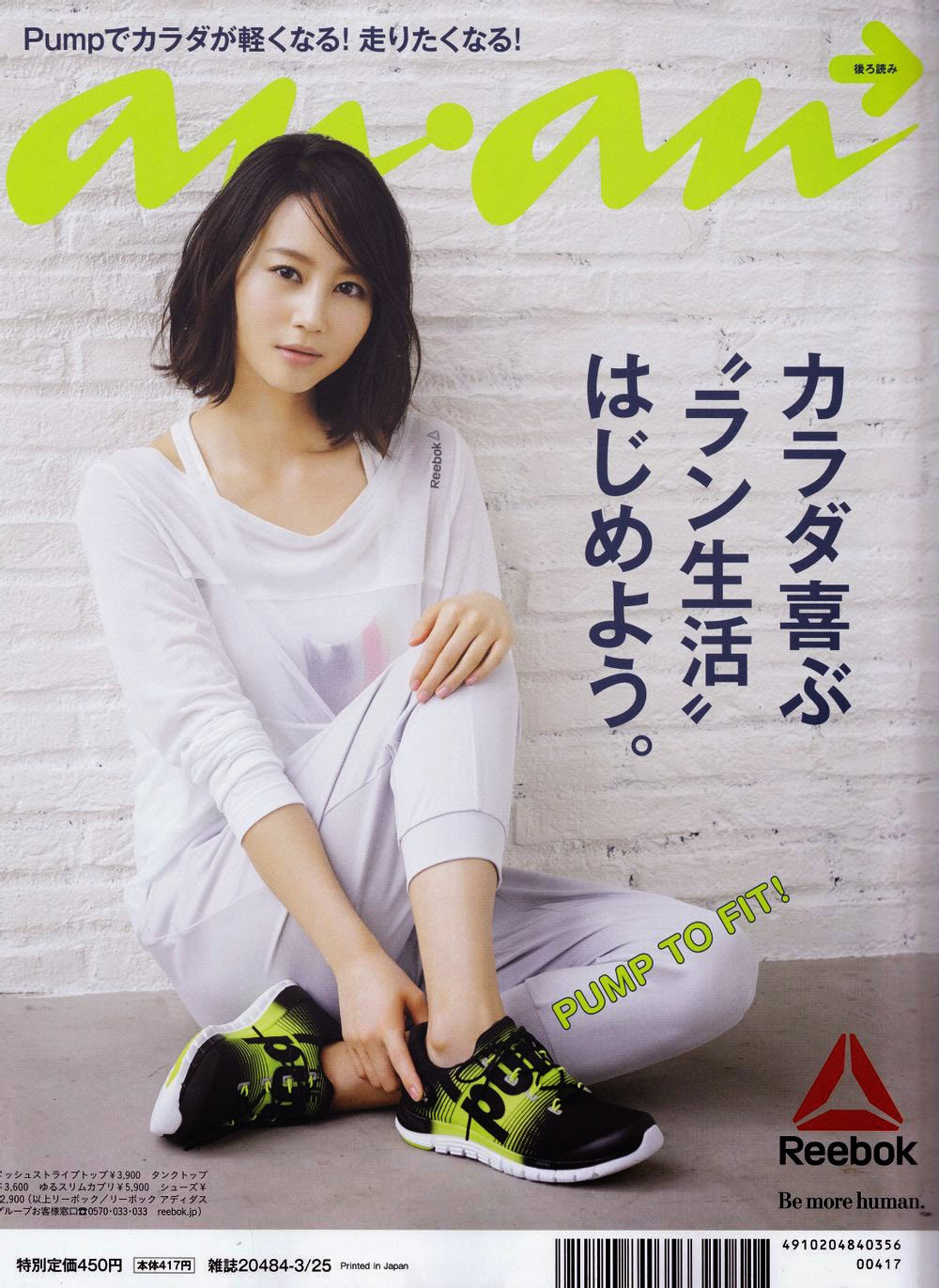 Maki Horikita Anan Magazine Reebok
