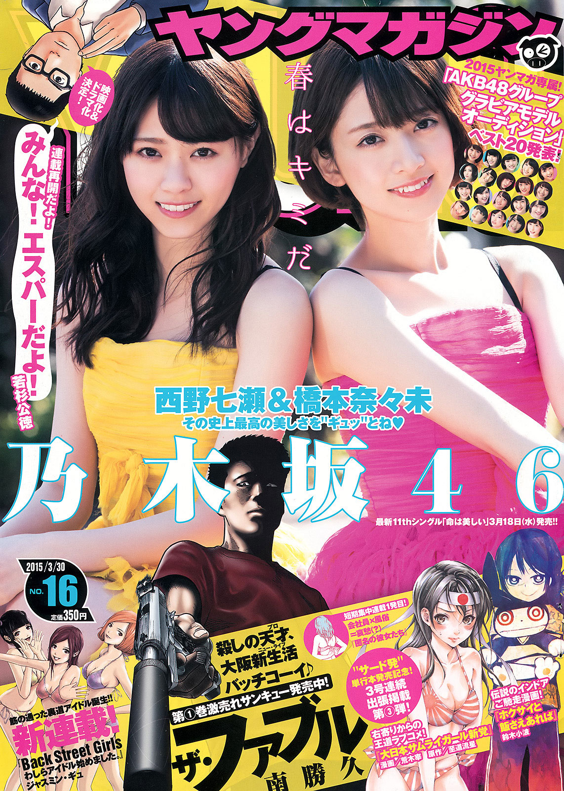 fukagawa single asian girls Former nogizaka46 member fukagawa mai will be the cover girl of japanese magazine cameraman (2018 february issue), the magazine will be released on 20.