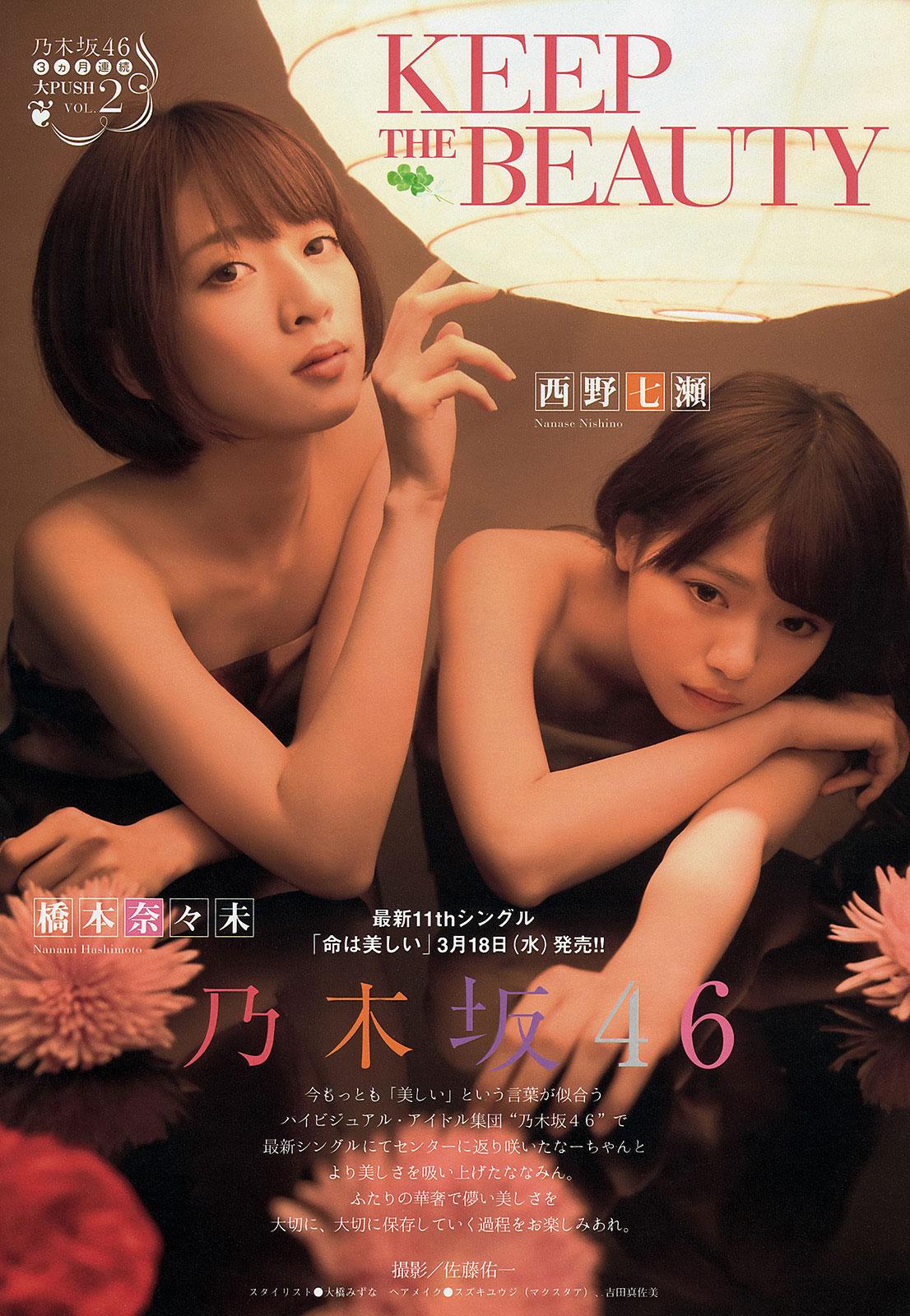 Nogizaka46 Nanase Nishino Nanami Hashimoto Young Magazine