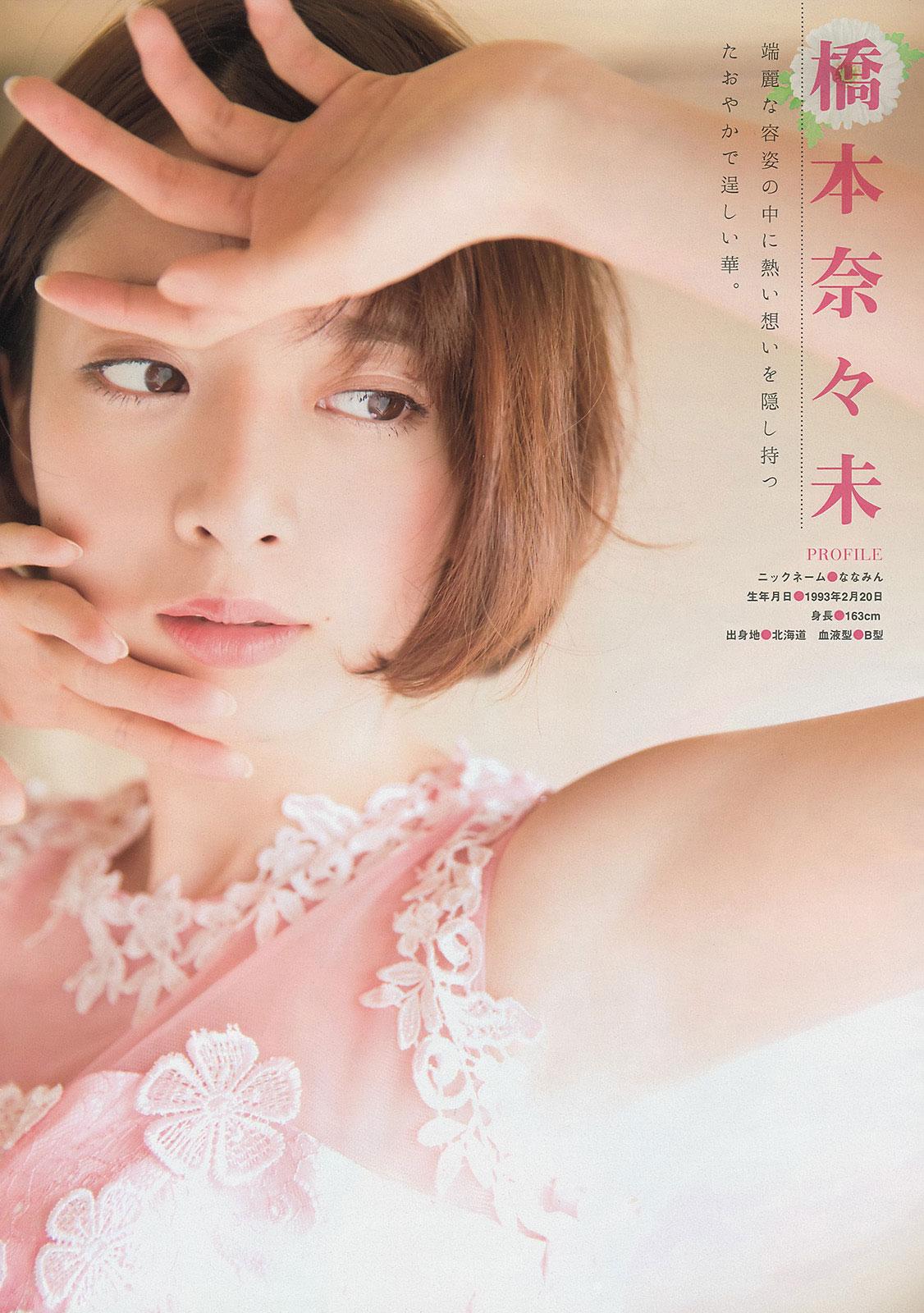 Nogizaka46 Nanami Hashimoto Japanese Young Magazine