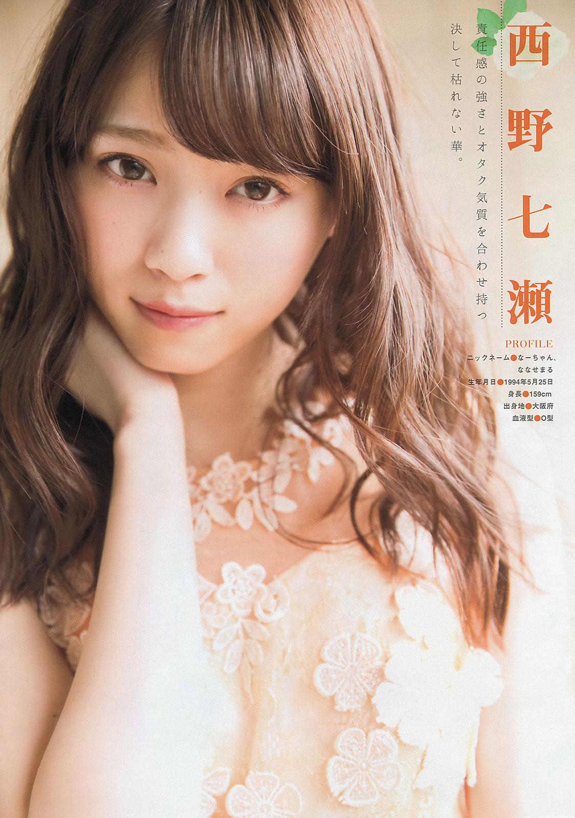 Nogizaka46 Nanase Nishino Japanese Young Magazine
