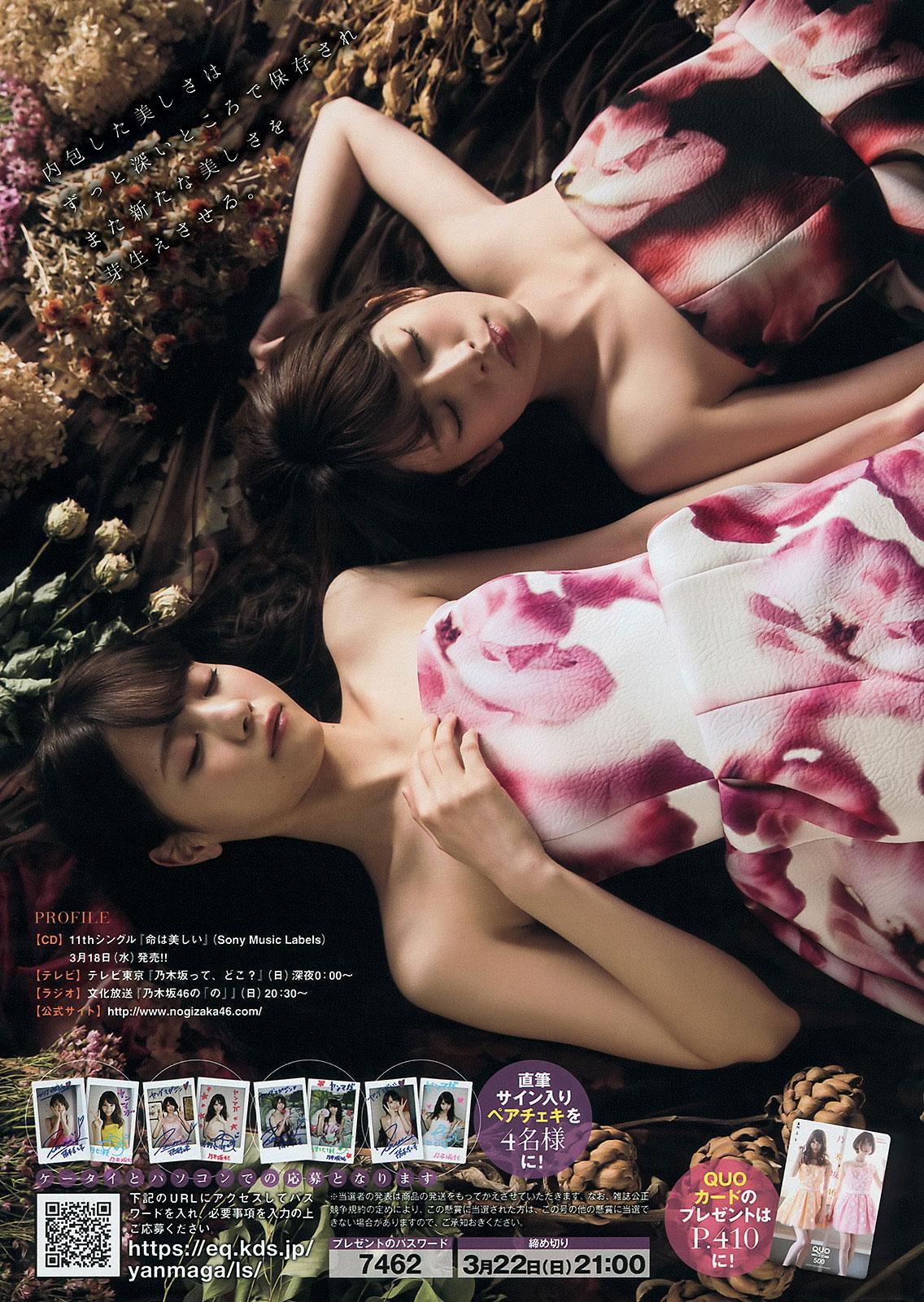 Nanase Nishino Nanami Hashimoto Japanese Young Magazine