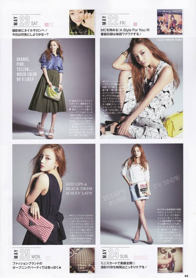 KARA Hara Japanese AneCan Magazine