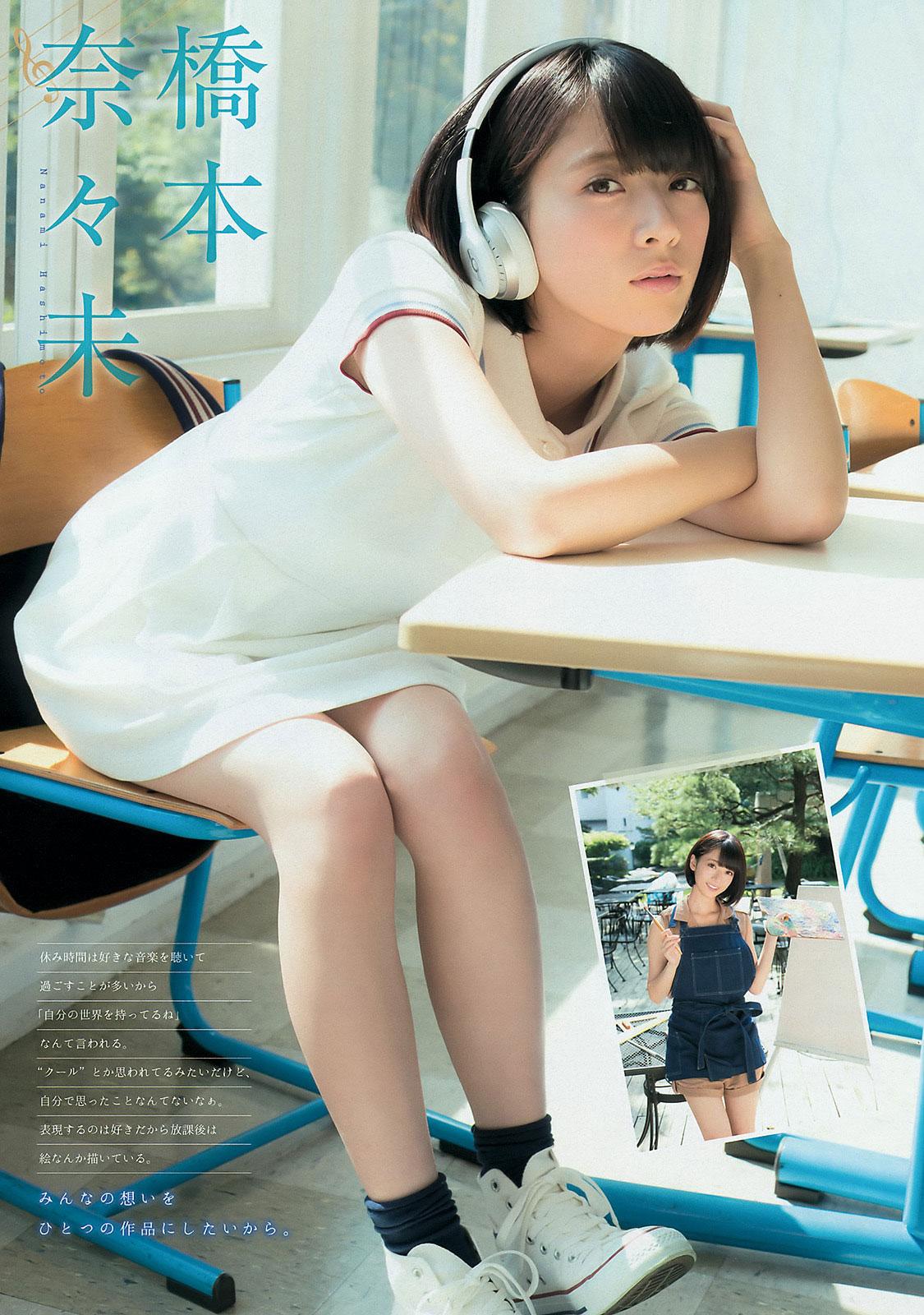 Nogizaka46 Nanami Hashimoto Japanese Young Magazine 2015