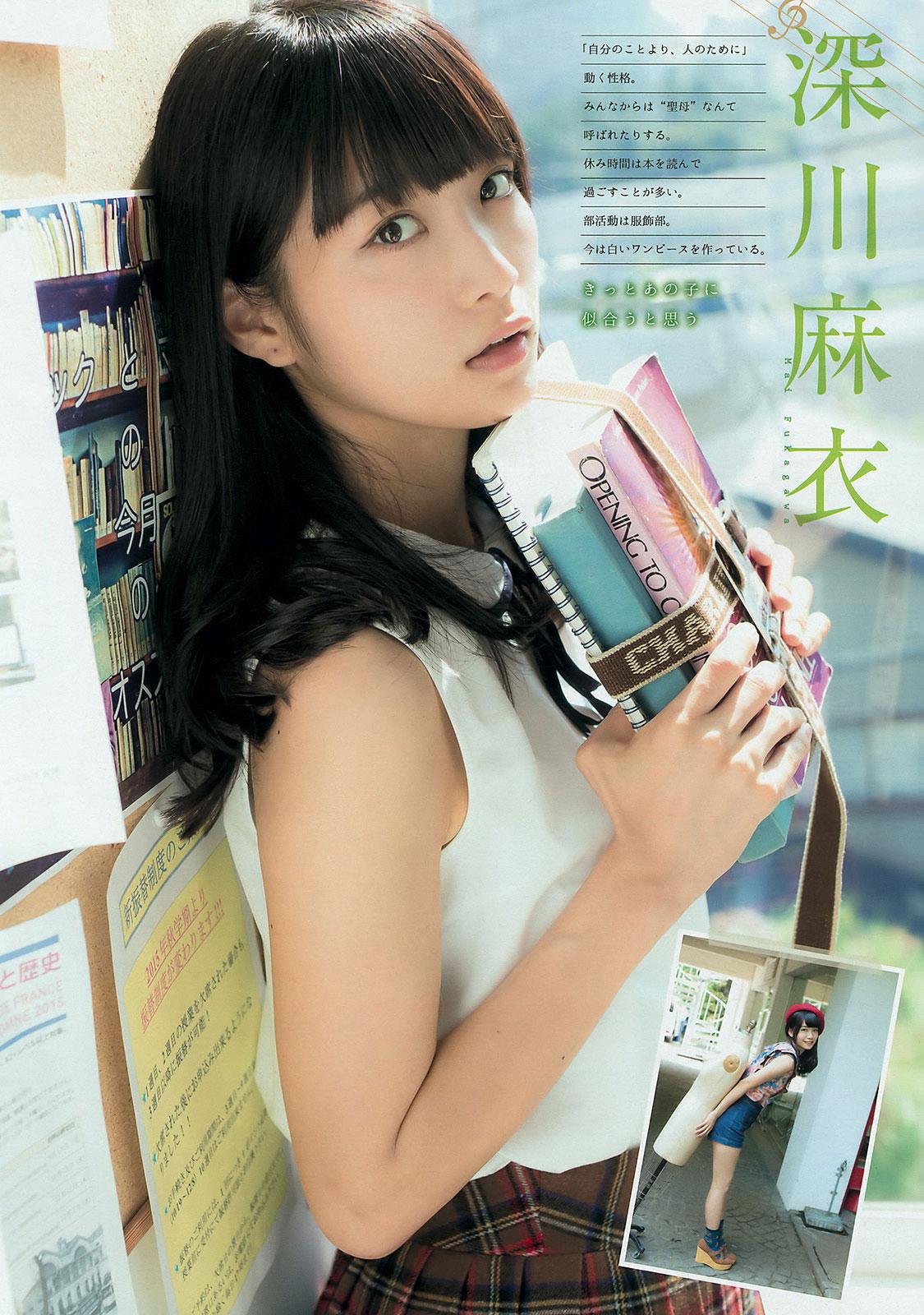 Nogizaka46 Mai Fukagawa Japanese Young Magazine 2015