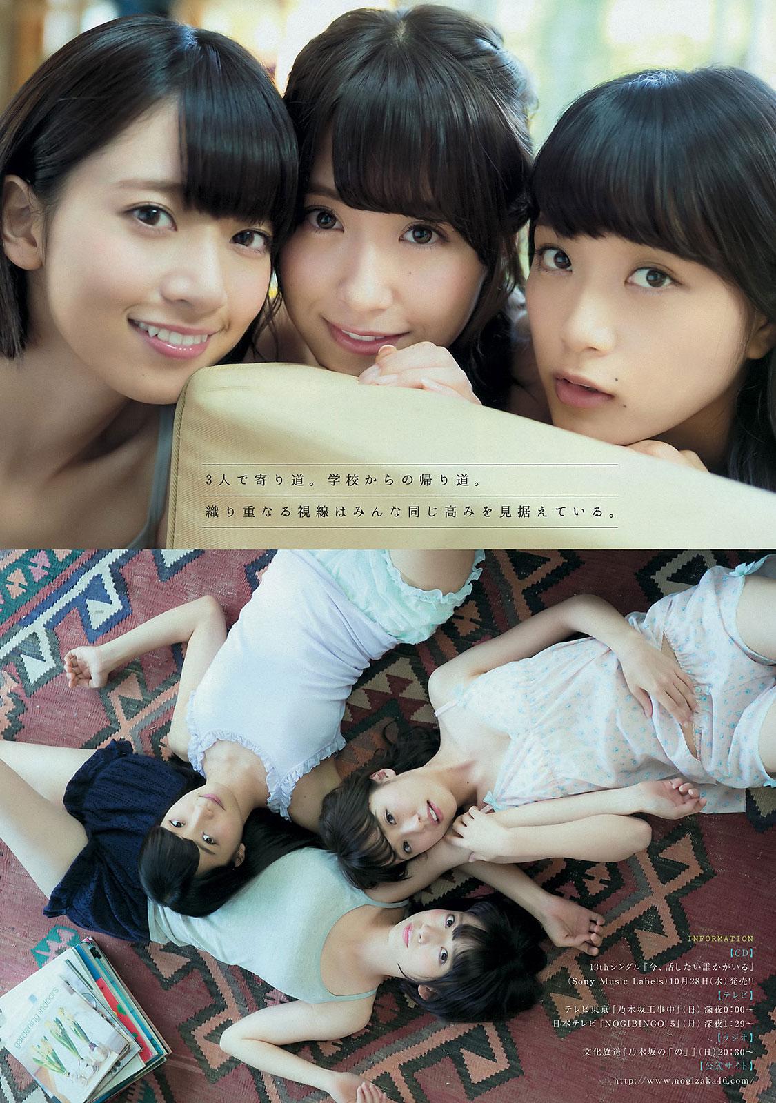 Nanami Hashimoto, Misa Eto, Mai Fukagawa Weekly Young Magazine