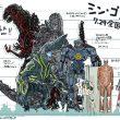 Size Comparison: Godzilla, Pacific Rim, Titan