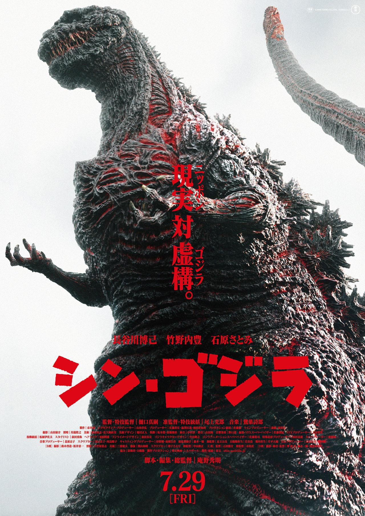 Shin Godzilla HD movie poster
