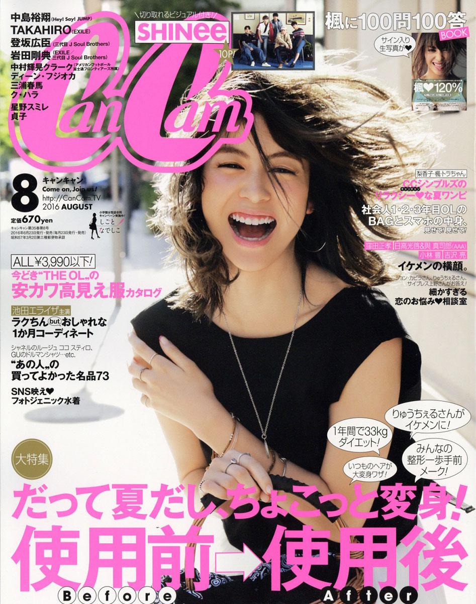 Egirls Kaede Japanese CanCam Magazine