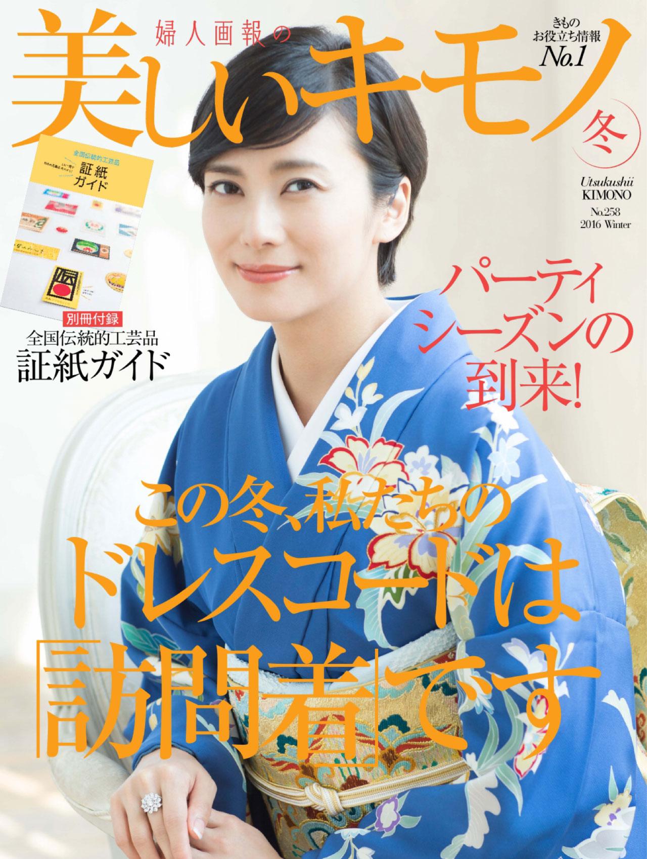 Ko Shibasaki Japanese Utsukushii Kimono Magazine