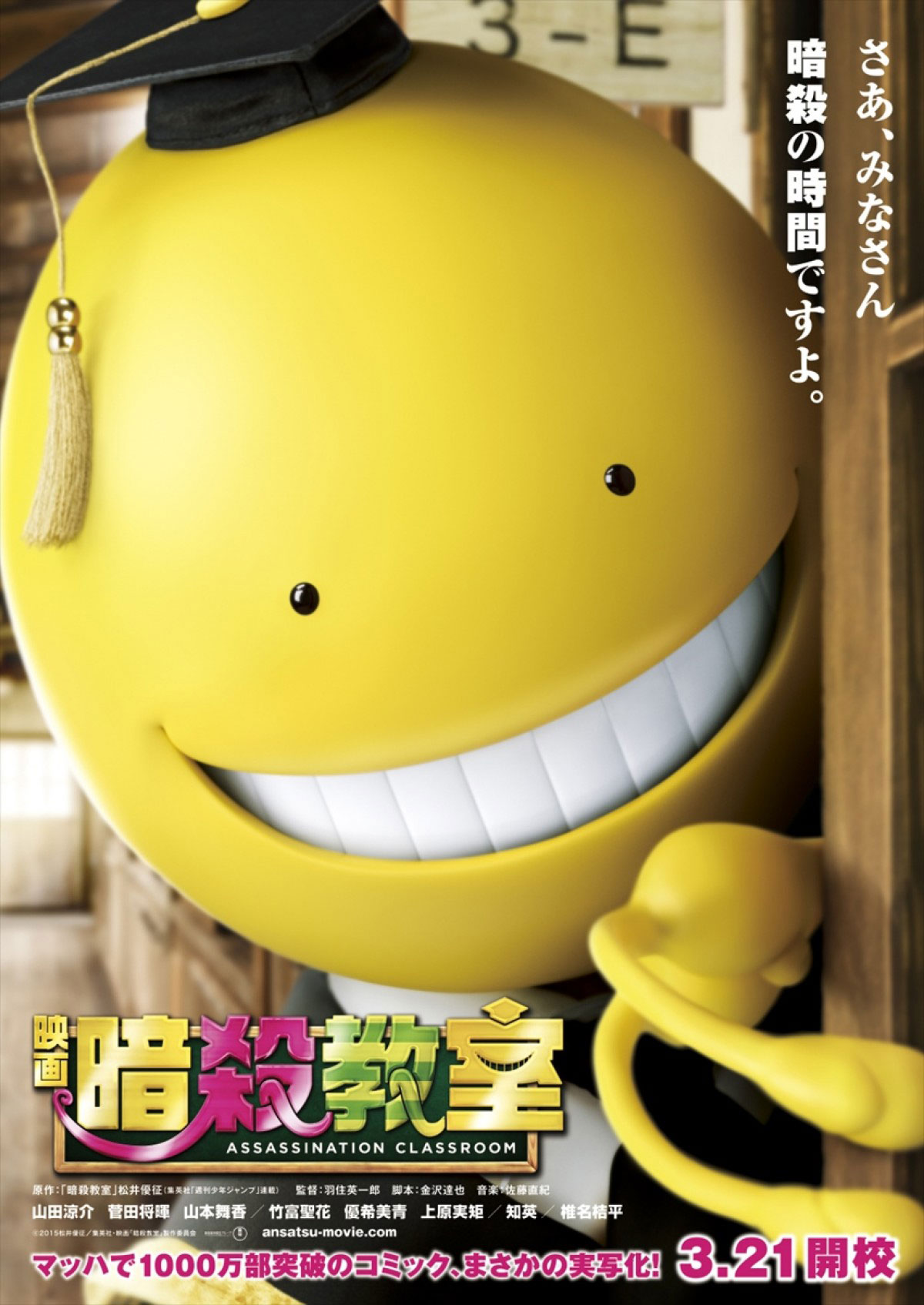 Assassination Classroom Japanese live action movie