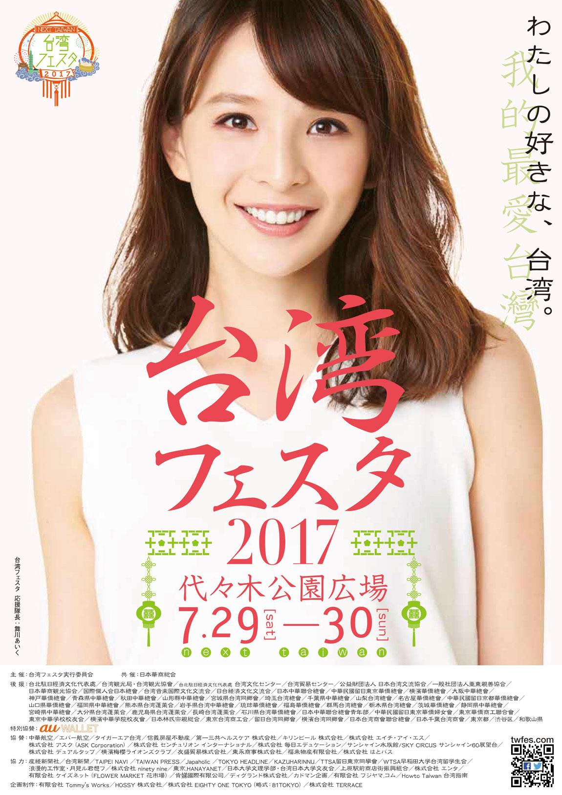 Japanese model Aiku Maikawa Taiwan Festa 2017